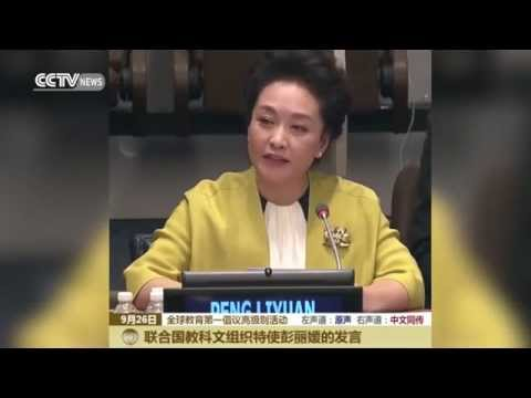 Chinese First Lady Peng Liyuan Delivers a Speech about Women and Education at UN GA 2015