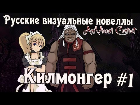 «Килмонгер» часть первая (РВН #103)  [AniVisual Contest #1] 18+ ХЕНТАЙ!