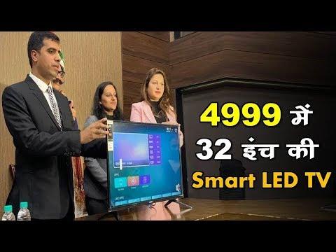ये कंपनी दे रही 32 इंच की Smart LED TV मात्र 4,999 में, खरीदने के लिए आधार जरूरी