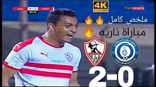 ملخص مباراة الزمالك واسوان 2-0 - تالق الزمالك - هدف عالمي مصطفي محمد