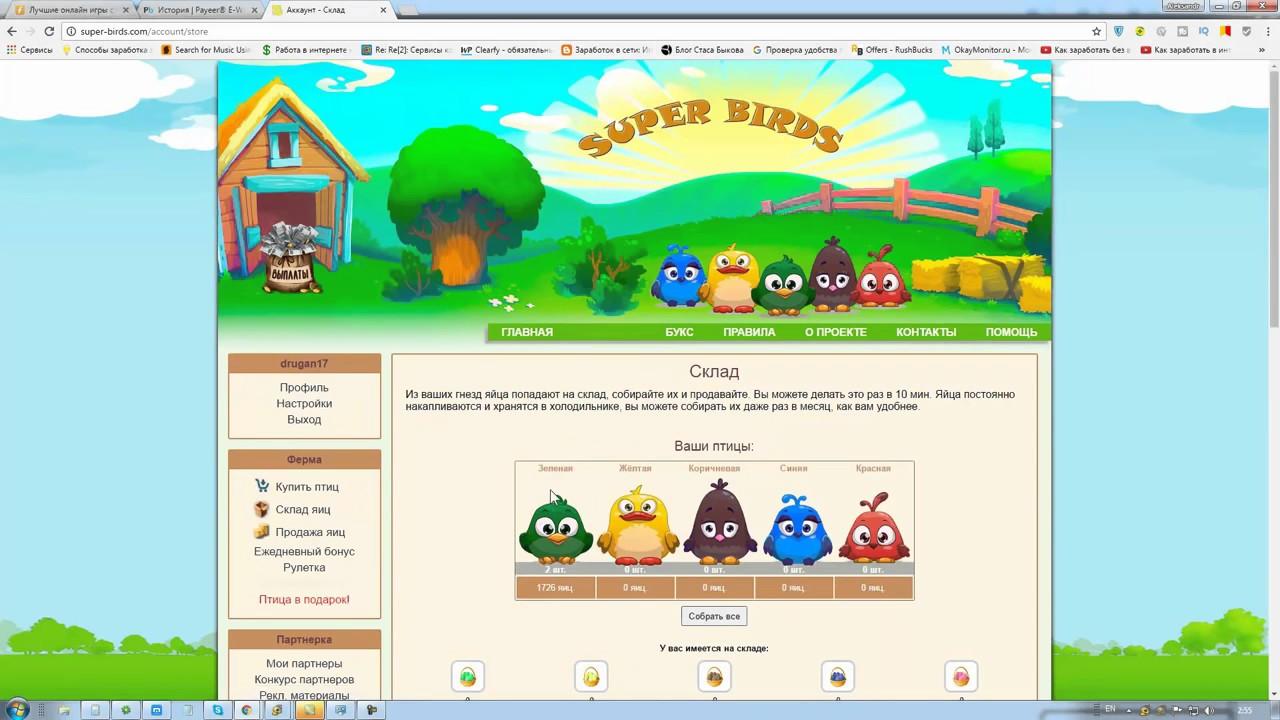 Игра с Выводом Денег и Super Birds Выплата автозаработок с выводом на киви