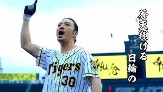 阪神タイガース 六甲おろし みんなで六甲おろし 若旦那 湘南乃風.