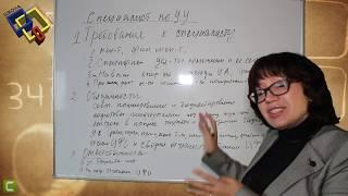 Требования к специалисту по управленческому учёту