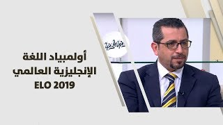 د. ماجد حمد وغاندي صابر - أولمبياد اللغة الإنجليزية العالمي ELO 2019 -  نشاطات وفعاليات
