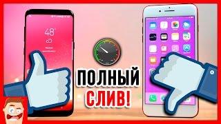 Samsung Galaxy S8+ в 3 раза уделал iPhone 7 Plus!
