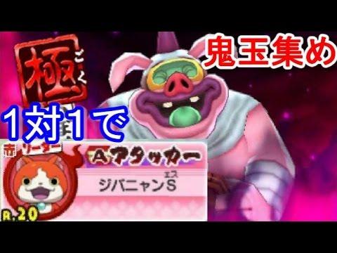 妖怪ウォッチバスターズ赤猫団♯77 ジバニャンSと極トンマン1対1で鬼玉集め!