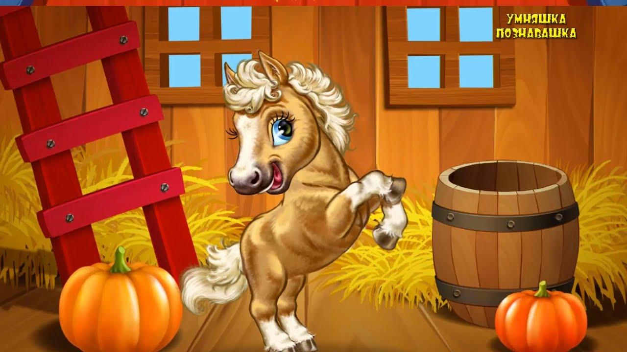 Развивающий мультфильм для детей. Домашние животные для малышей. Мультик названия и голоса животных