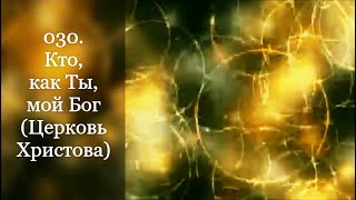 030. Кто, как Ты, мой Бог (Церковь Христова)