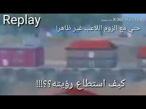 دليل علي استخدام ابن سوريا لل هاك pubg abn syria using hack part 2