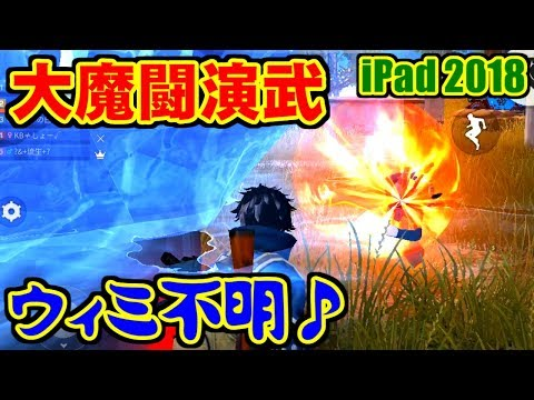 [荒野行動] 大魔闘演武 [iPad(2018)]