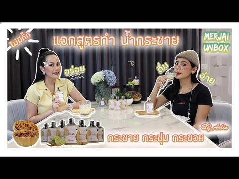แกะกล่อง แจกสูตรน้ำกระชายน้ำผึ้งมะนาว เครื่องดื่มเพื่อสุขภาพ | Krachai กระชายกระชุ่มกระชวย