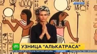 ТВ НОВОСТИ 07 11 2015 Греческое рабство, узница  АЛЬКАТРАСА  , рабыни секса