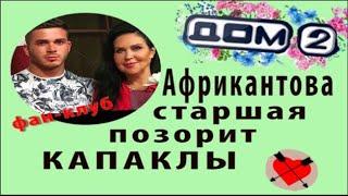 Дом 2 новости 21 сентября. ТВ Африкантова разоблачила Капаклы