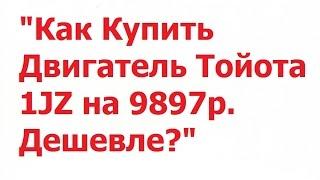 Как Купить Двигатель Тойота 1JZ на 9897р. Дешевле?