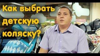 Как выбрать детскую коляску? - мнение эксперта Babyhit.ua