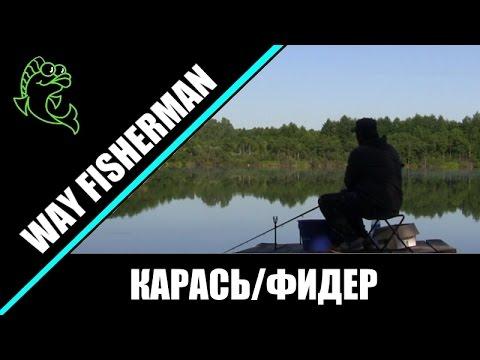 Фидер не оставит без улова (way fisherman)