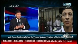 براءة آية حجازى و7 آخرين من تهمة الاتجار فى البشر فى قضية جمعية بلادى