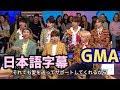 【日本語字幕】BTS GMA 0926 グッドモーニングアメリカ【訂正】IDOLの再生回数は2億回