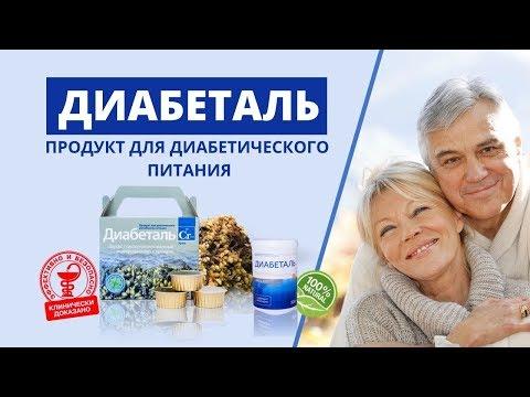 ДИАБЕТАЛЬ для диабетического питания цена, купить, отзывы. Препарат ДИАБЕТАЛЬ от диабета обзор