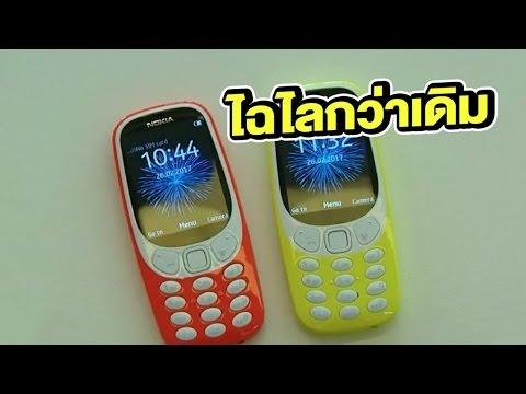 NOKIA 3310 รุ่นใหม่ไฉไลกว่าเดิม | 27-02-60 | เช้าข่าวชัดโซเชียล