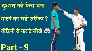 Online karate tranning part 9||Face punch kaise mare||online karate lessons free||Shahabuddin karate