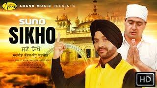Suno Sikho II Surjit Bhullar II  Sandhu Surjit II Anand Music II New Punjabi Song 2015