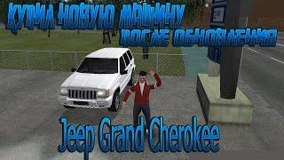 КУПИЛ НОВУЮ МАШИНУ ПОСЛЕ ОБНОВЛЕНИЯ Jeep Grand Cherokee Паши Пэла!!! {CRMP | RADMIR Role Play}