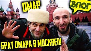 Брат Омара в Москве!!! @Омар в большом городе
