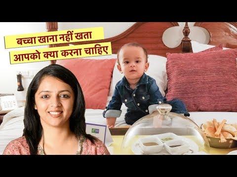बच्चा खाना नहीं खता || आपको क्या करना चाहिए / WHAT TO DO WHEN BABY IS NOT EATING?