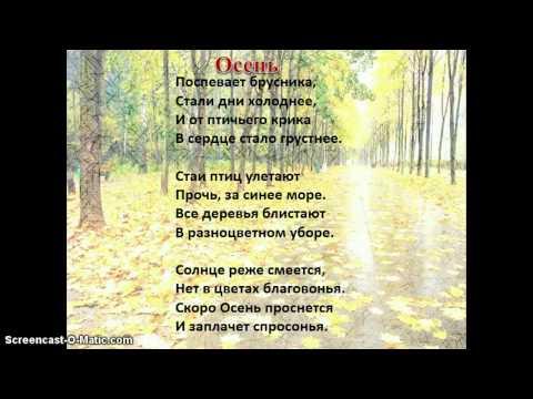 "Анализ стихотворения Бальмонта К.Д. ""Осень"""
