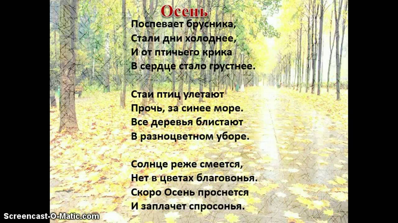 "Анализ стихотворения Бальмонта К.Д. ""Осень"" - YouTube"