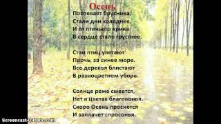 Анализ стихотворения Бальмонта К.Д. ''Осень''