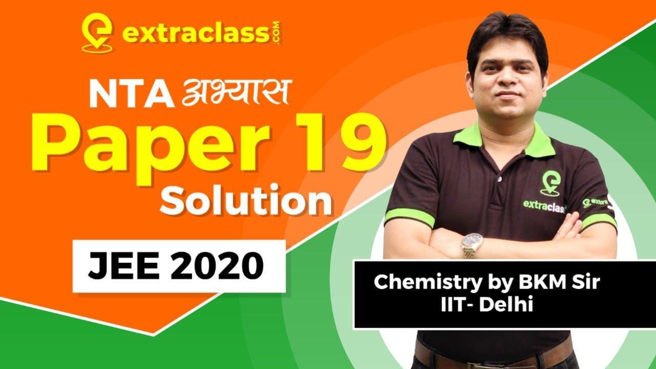 NTA MOCK TEST JEE MAINS 2020 Chemistry Paper 19 | NTA Abhyas App | Solutions Analysis | BKM Sir