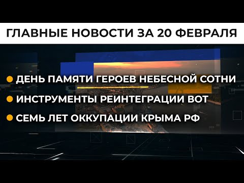 Санкции против Медведчука поддержали США, суд отправил Навального за решётку: новости за 20 февраля