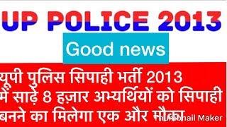 UPP-2013 || UP police-2013|साढ़े 8 हज़ार अभ्यर्थियों को सिपाही बनने का मिलेगा एक और मौका