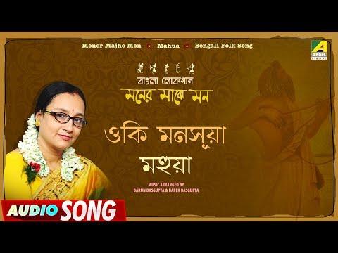 oki-manasuya-|-moner-majhe-mon-|-bengali-folk-song-|-audio-song-|-mahua-sarkar