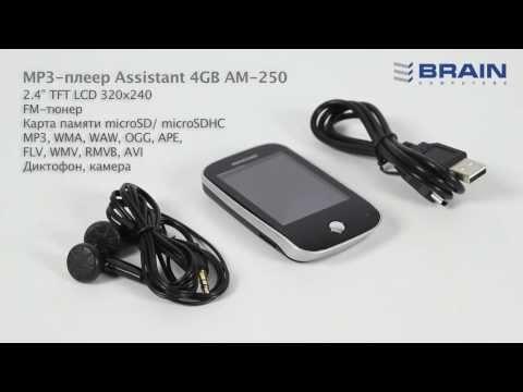 MP3 плеер Assistant 4GB AM 250