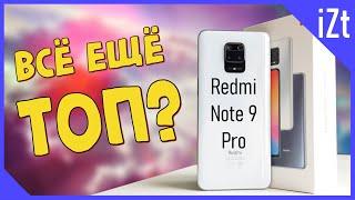 Обзор XIAOMI REDMI NOTE 9 PRO: стоит ли выбрать вместо NOTE 8 PRO?