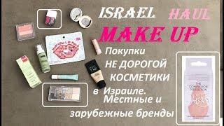 Косметика : AWBMakeup Pupa Essence Clinique Покупки из Израиля. Какая косметика есть в Израиле?