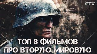 GTV ТОП-8 ФИЛЬМОВ ПРО ВТОРУЮ МИРОВУЮ ВОЙНУ