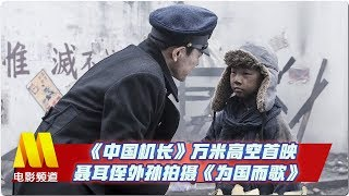 《中国机长》万米高空首映 聂耳侄外孙拍摄《为国而歌》【中国电影报道   20190922】