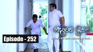 Deweni Inima | Episode 252 23rd January 2018