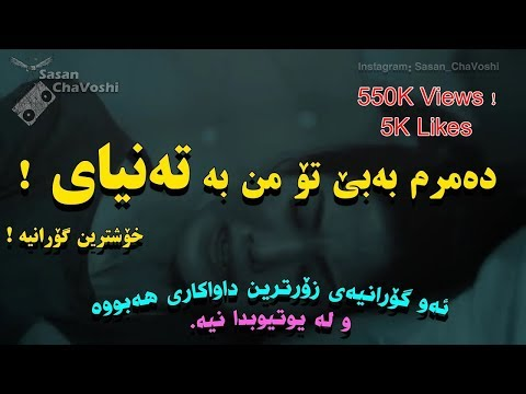Xoshtrin Gorani Kurdi 2018 Track3 - Damrm Babe TO