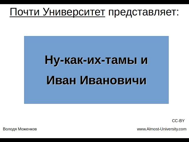 Ну-как-их-тамы и Иван Ивановичи
