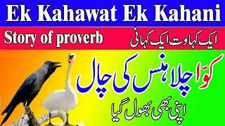 Download Kahawat History Proverb History How To The Proverb