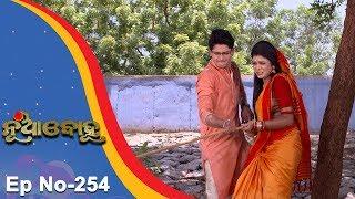 Nua Bohu | Full Ep 254 | 8th May 2018 | Odia Serial - TarangTV
