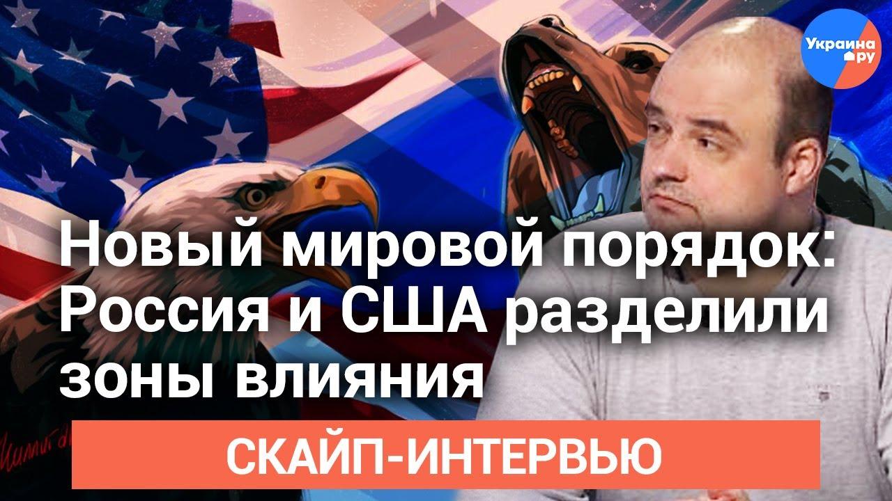 Новый мировой порядок: Россия и США разделили зоны влияния
