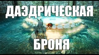 Как сделать Даэдрическую Броню? ►The Elder Scrolls V: Skyrim