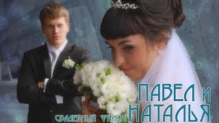 Наташа+Паша. Наша Веселая свадьба
