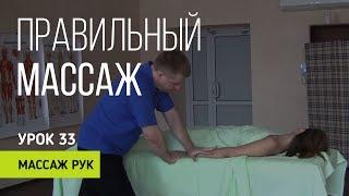 Правильный массаж  Урок 33  Массаж рук